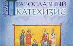 Что такое православный катехизис. Катехизис — что это? Православный Катехизис