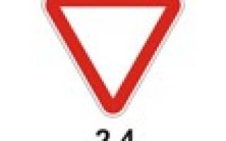 Как выглядит знак «Уступи дорогу»? Как действовать в зоне действия знака «Уступи дорогу» по ПДД.
