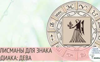 Период девы по гороскопу. Обереги и талисман Девы