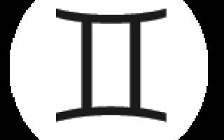 18 июня кто по зодиаку. Июньский знак Зодиака: краткая характеристика по дате рождения