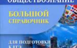 О а чернышева обществознание карманный справочник. Обществознание