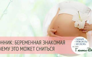Сонник беременность знакомой. Сны о чужой беременности