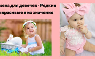 Какое имя означает любимая. Имена для девочек — Редкие и Красивые и их значение