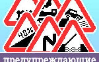 Данный дорожный знак трамвай в треугольнике. Пересечение с трамвайной линией