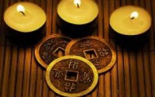 Гадание на картах с монетой. Китайское гадание на монетах по книге ицзин