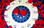 Любовный гороскоп на 20 августа года.