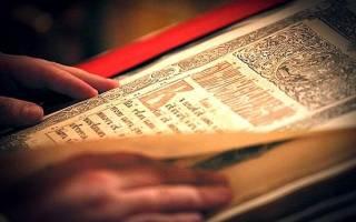 Чтение евангелие постом. Как правильно читать Евангелие каждый день? О протестантских изданиях Священного Писания и опасностях некоторых переводов