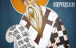 Климент охридский биография. Климент Охридский: кто создал русскую азбуку? Полное житие святителя Климента, архиепископа Охридского