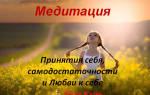 Медитация «принятие себя». Мантра-медитация принятия (упражнение на принятие себя, ситуации, жизни)