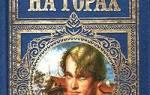 В лесах и на горах кто автор. Павел мельников-печерскийв лесах