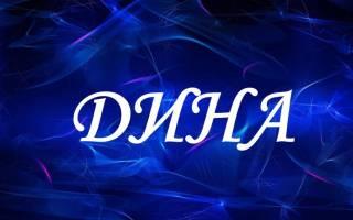 Пишется имя дина. Значение имени дина, история и судьба