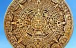 Гороскоп майя для родившихся 6.01 1971. Календарь майя — цолькин
