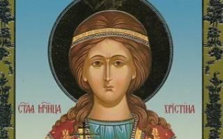 Святой покровитель кристины. Когда именины у Кристины по церковному календарю? Именины Кристин празднуются по церковному календарю