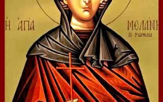 Мелания 15 июня какая святая. Мелания Римляныня: от замужества к святости