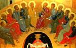 Так называемая пятидесятница празднуется. Православный календарь