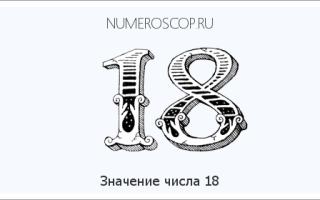 Особенности дня рождения родившихся 18 числа. Тайны чисел — восемнадцать (18)