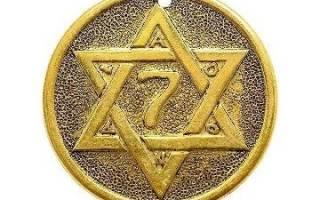 Пентакль богатства соломона значение символа. Описание пентакля соломона