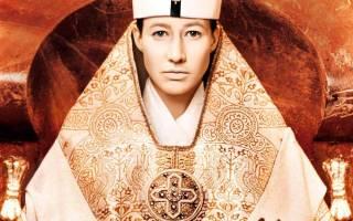 Папесса Иоанна – вымысел или реальность. Римский папа, ставший мамой