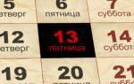 Пятница 13 будет в день.