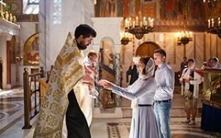 Крещение! Что нужно для крещения ребёнка. Памятка для крестных