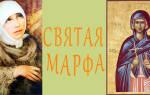 Святая праведная марфа. Святая Марта