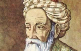 Омар хайям в каком веке жил. Переломный момент и дальнейшее обучение Омара Хайяма