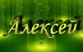 Имя алексей значение происхождение. Значение имени алексей, происхождение, характер и судьба имени алексей