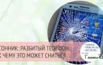 Что значит видеть во сне разбитый телефон. Сломался телефон