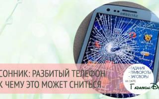 К чему снится если разбился телефон. К чему снится разбитый телефон