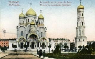 Александро-невский собор в варшаве. Костелы