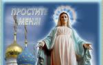 Когда прощальное воскресение в году. Поздравления с прощеным воскресеньем: стихи для смс