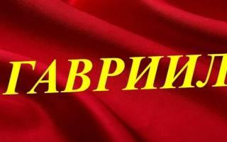 Имя гаврил. Что означает имя гаврила — значение имени, толкование, происхождение, совместимость, характеристика, перевод