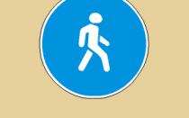 Дорожный знак который разрешает пешеходам переходить дорогу. Дорожный знак «Пешеходная дорожка» – характерные особенности