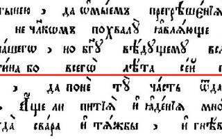 Как появились посты в православии. Я слышал, что в путешествиях православным можно есть и непостное