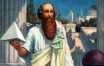 Магия чисел. Толкование по соннику Пифагора