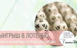 И чтобы выиграть в. Заговоры на выигрыш в лотерее — какие самые лучшие