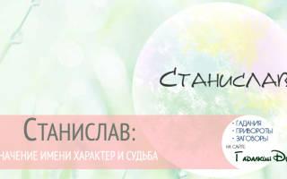 Значение имени стасик. Станислав (Стас) — значение имени, происхождение, характеристики, гороскоп