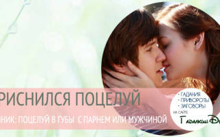К чему снятся лучший поцеловались. Целоваться с мужчиной или парнем в губы во сне — к чему это? Целовать ребенка – толкование сна