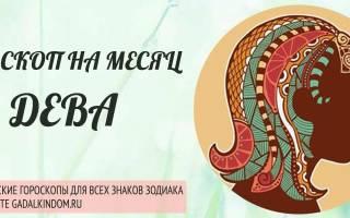 Женский гороскоп для дев на апрель.