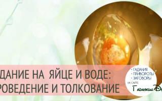 8 что означает на гадание яйцо. Толкование фигур при гадании на яйце