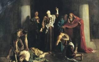 Почему бог умертвил ананию и сапфиру. Анания и сапфира