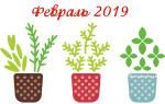 Какие дни неблагоприятные в феврале. Благоприятные дни для посевов и посадок растений