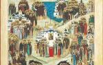 Всех святых в земле русской просиявших когда. Неделя всех святых, в земле русской просиявших