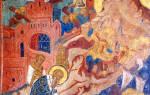 Акафист богородице читать на русском. Великий Акафист Божией Матери: Неседальная песнь субботы