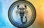 Что ждет скорпионов в августе.