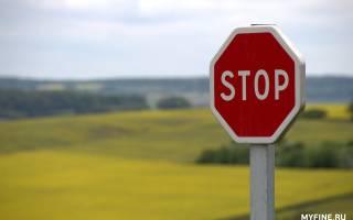 Знак stop что означает. Нарушают все! Тормозить у знака «Стоп» по правилам или по понятиям? Можно ли избежать штрафа за нарушение связанное со знаком «Стоп» или заплатить штраф со скидкой