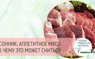 К чему снятся большие куски вареного мяса. К чему снится мясо