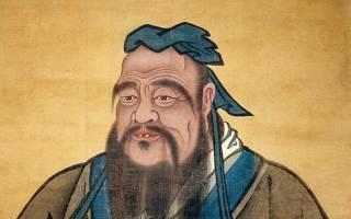 Учение конфуция. Конфуций: биография и философия