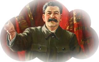 Сонник приснилось что сталин мой родственник. К чему снится сталин