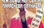 Параскева Пятница: о чем молятся. Святая параскева пятница в чем помогает молитва